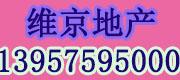 绍兴市维京房屋信息咨询服务中心