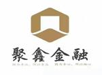 绍兴市聚鑫资产管理有限公司