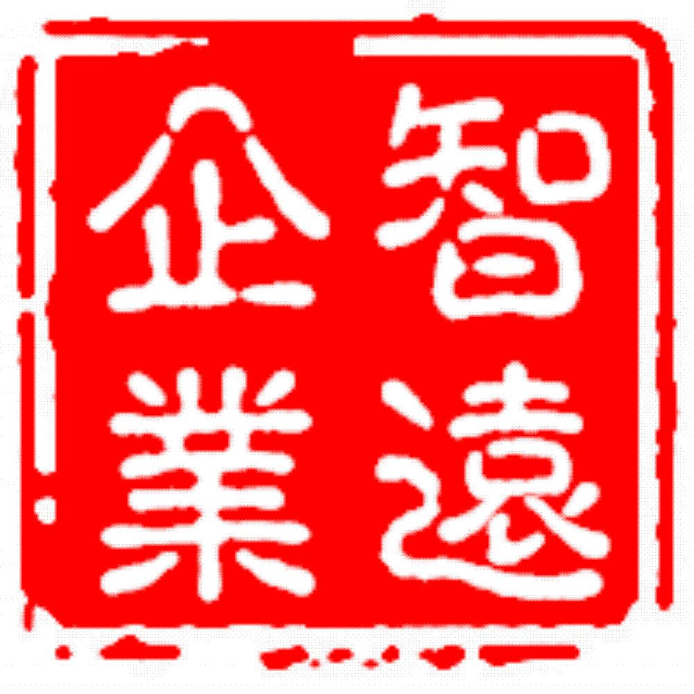 绍兴市智远企业管理咨询有限公司