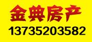 绍兴县柯桥金典房产中介裕民西区南大门口店