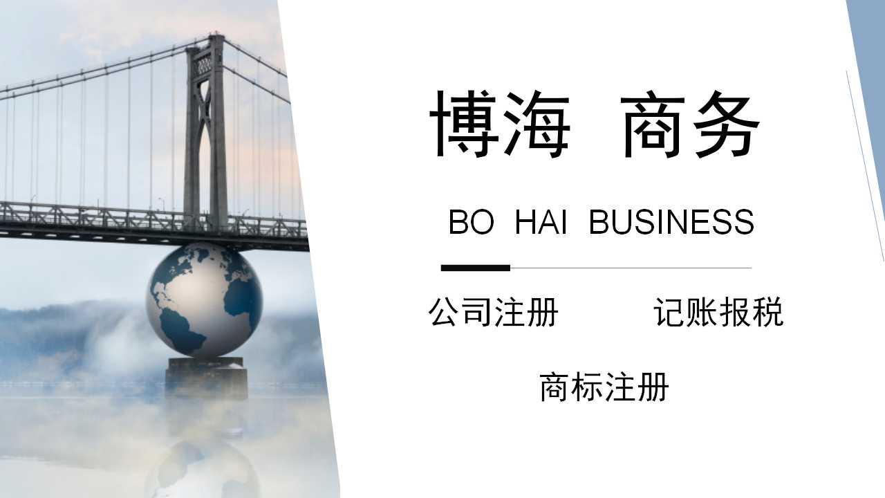 绍兴博海企业注册服务有限公司