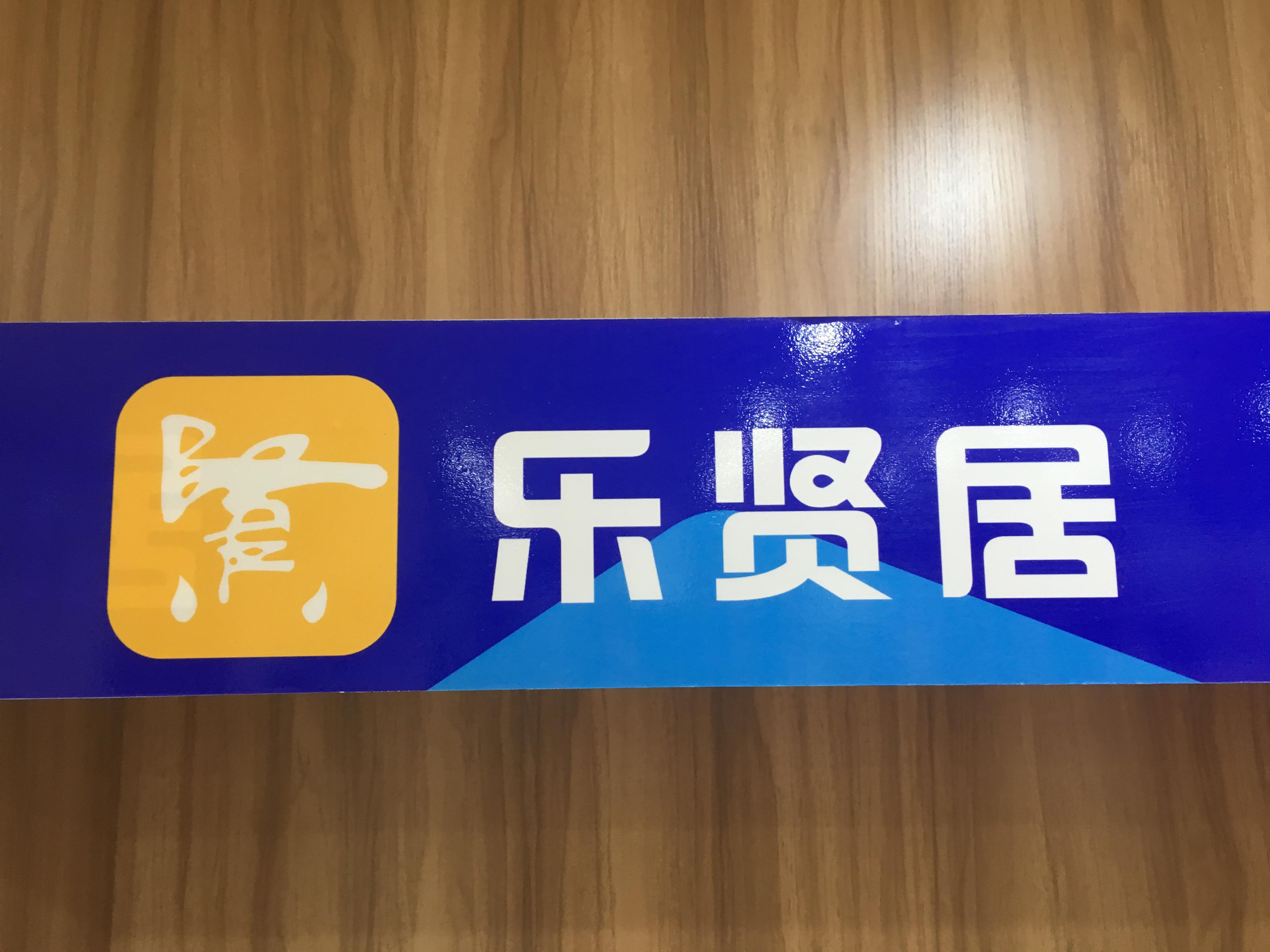 绍兴乐贤居水电安装服务有限公司