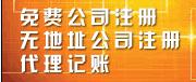绍兴市越城区伟诚财务服务中心
