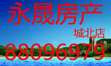 永晟房产城北店