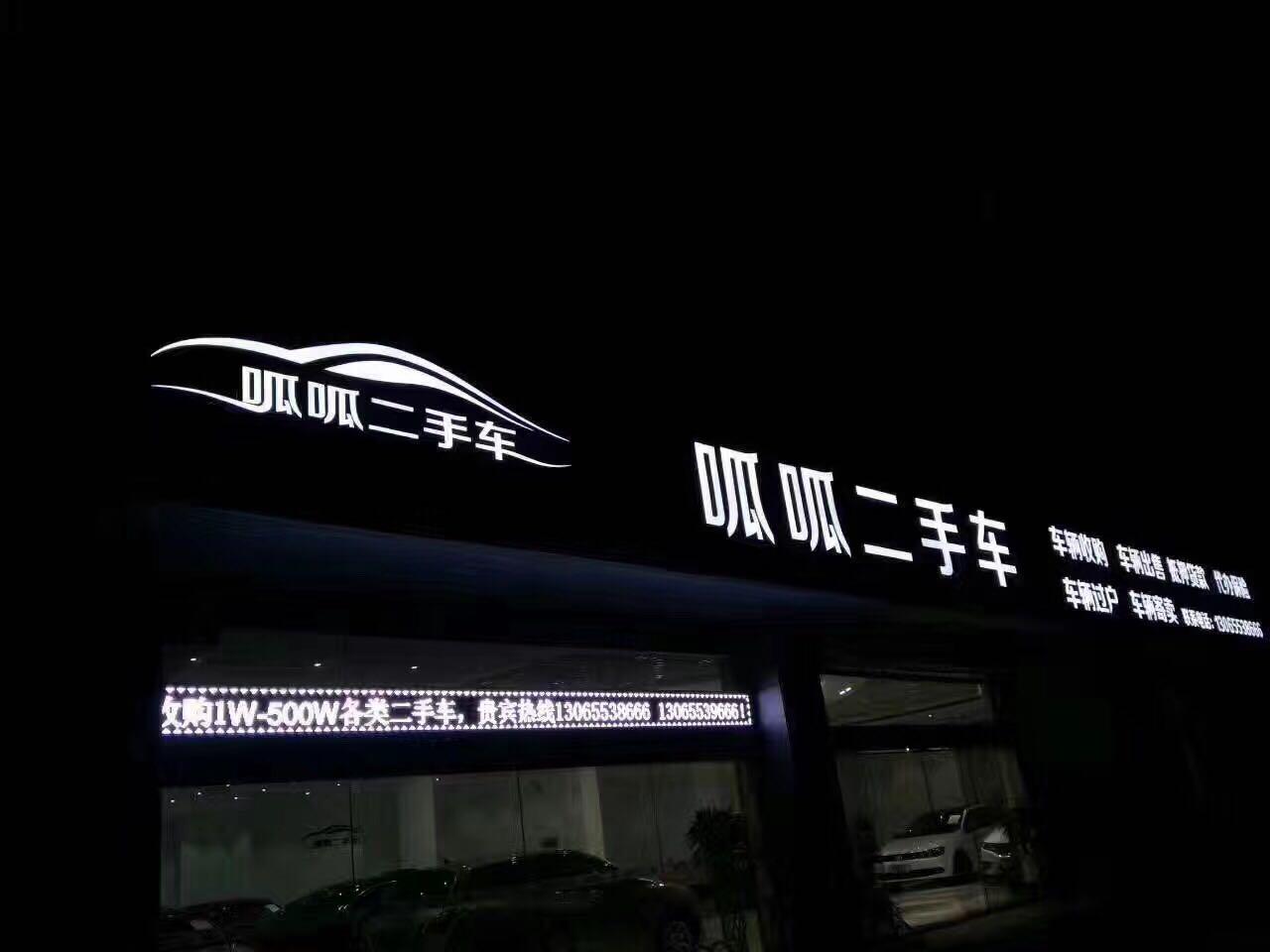 绍兴市越城区呱呱二手车信息咨询服务部