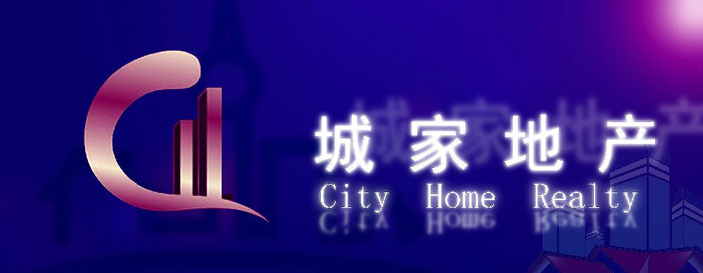 绍兴城家房地产经纪有限公司