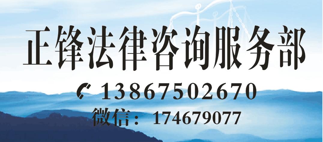绍兴市滨海新城正锋法律咨询服务部