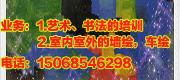 绍兴市越城区艺阳艺术培训中心