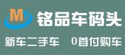 浙江铭玖汽车贸易有限公司