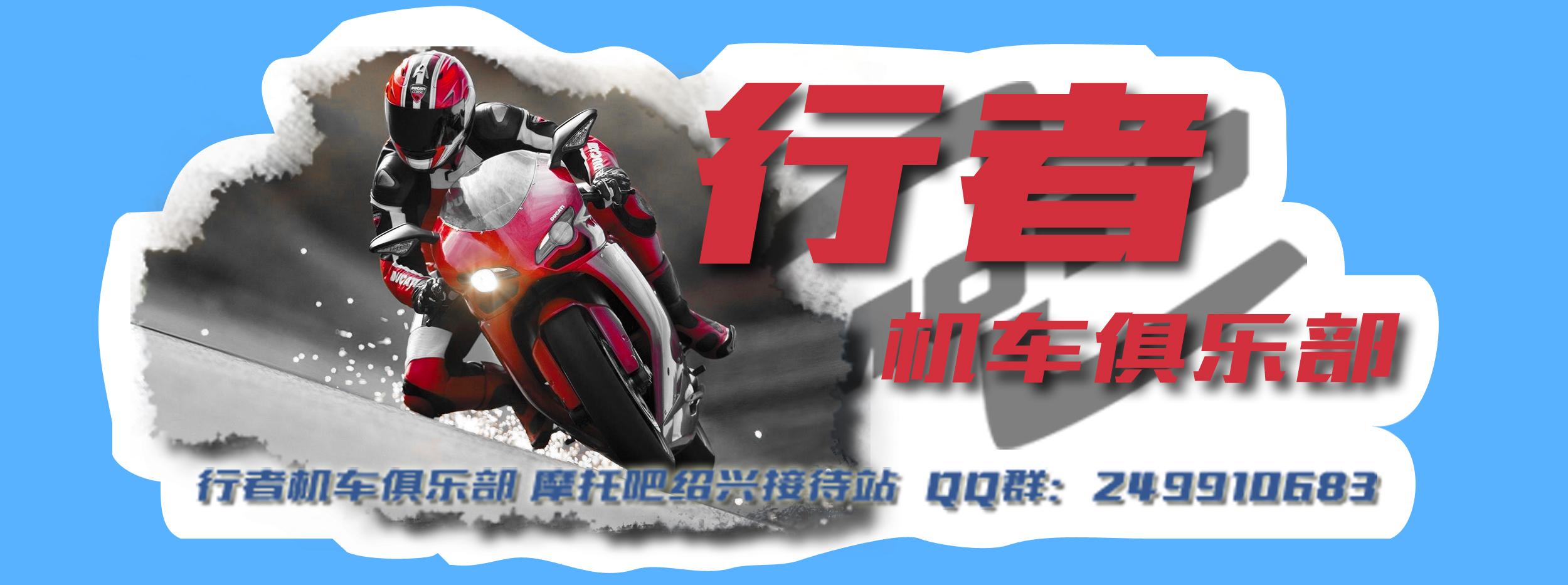 绍兴市越城区行者机车电动车店