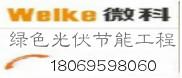 绍兴微科节能工程有限公司