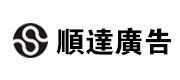 绍兴市顺达广告有限公司