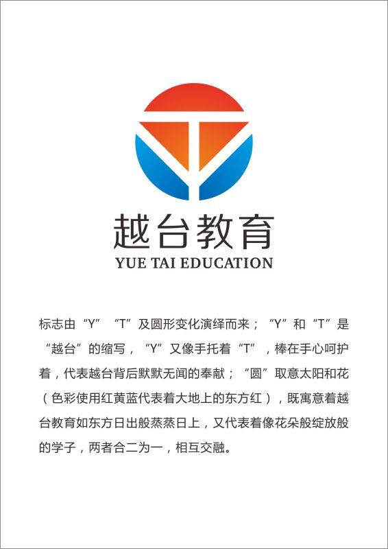 绍兴越台教育信息咨询有限公司