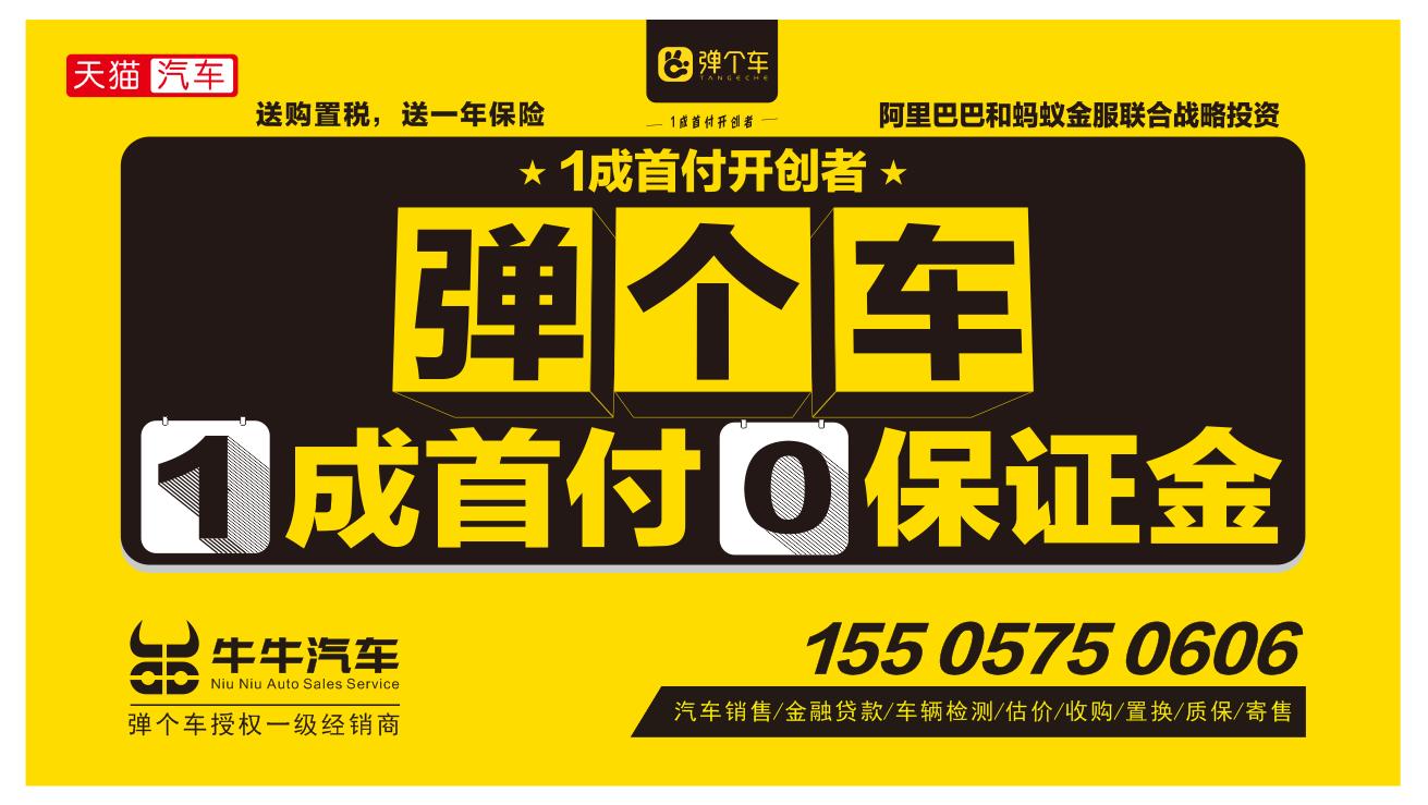 绍兴市牛牛汽车销售服务有限公司