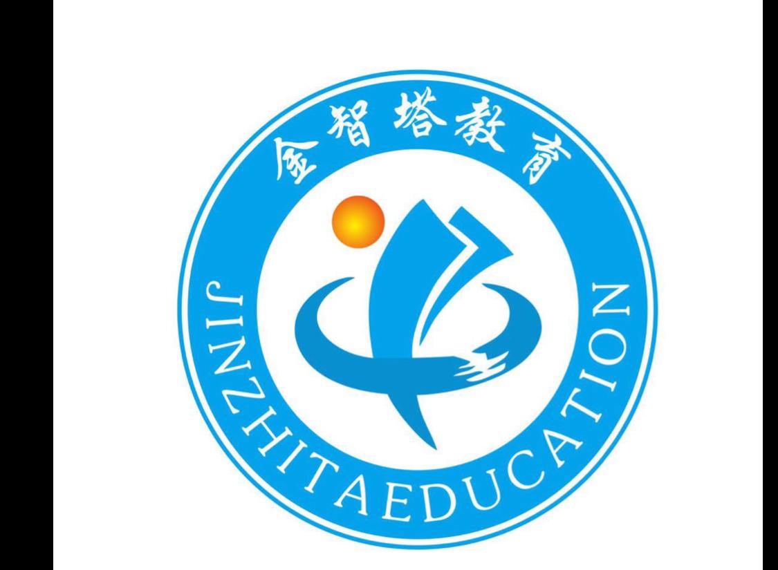 绍兴市柯桥区金智塔教育培训学校