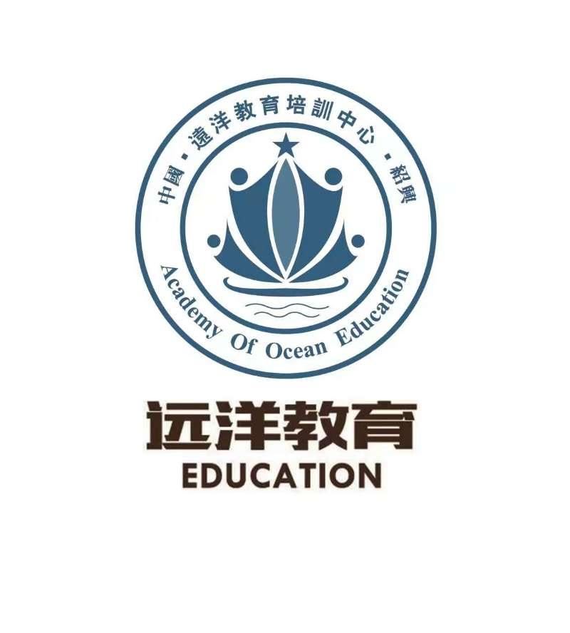 绍兴市远洋教育