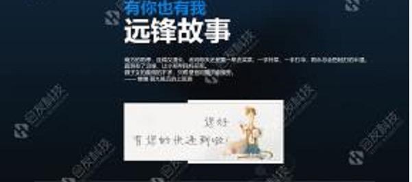浙江远锋家政服务有限公司