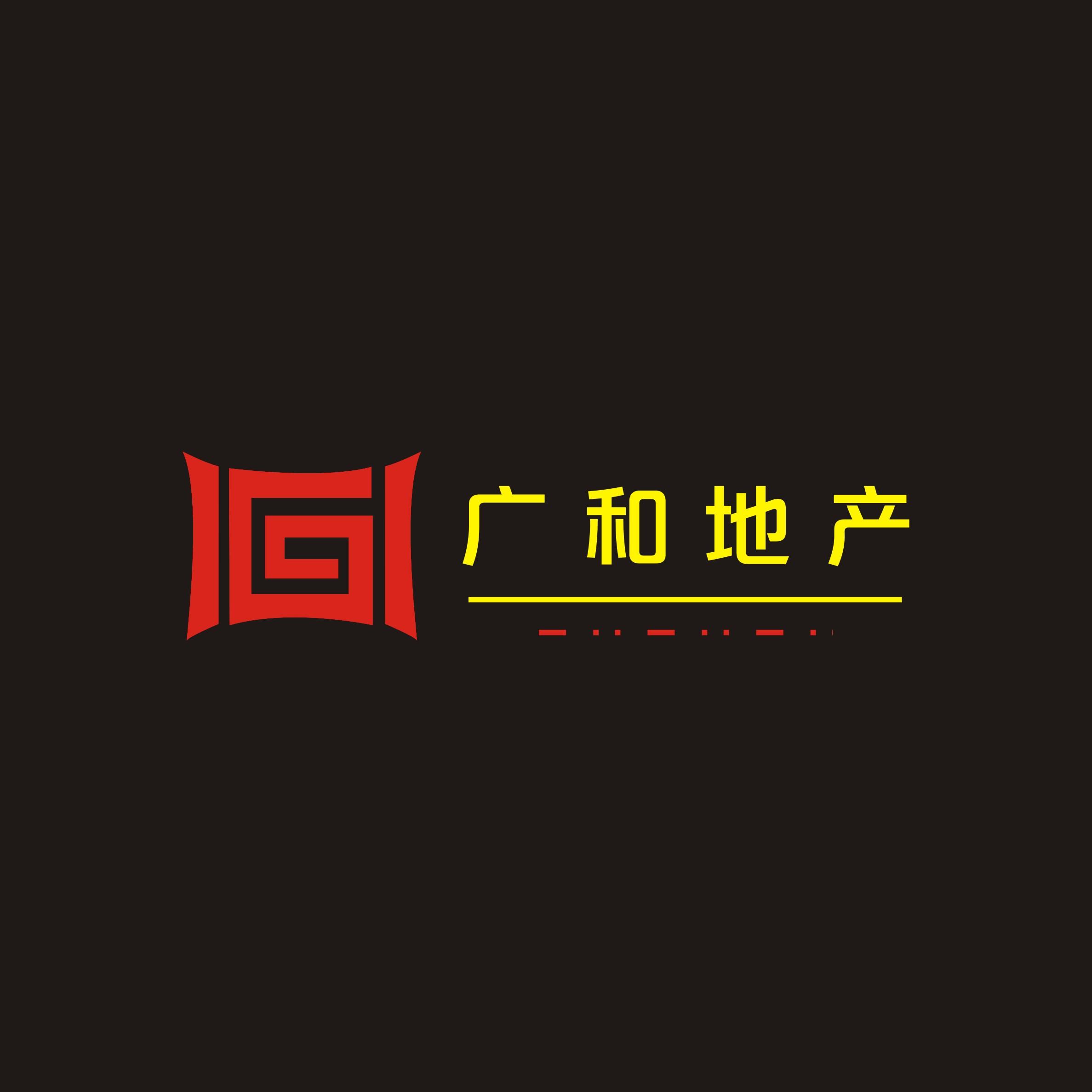 绍兴广和房地产营销策划有限公司