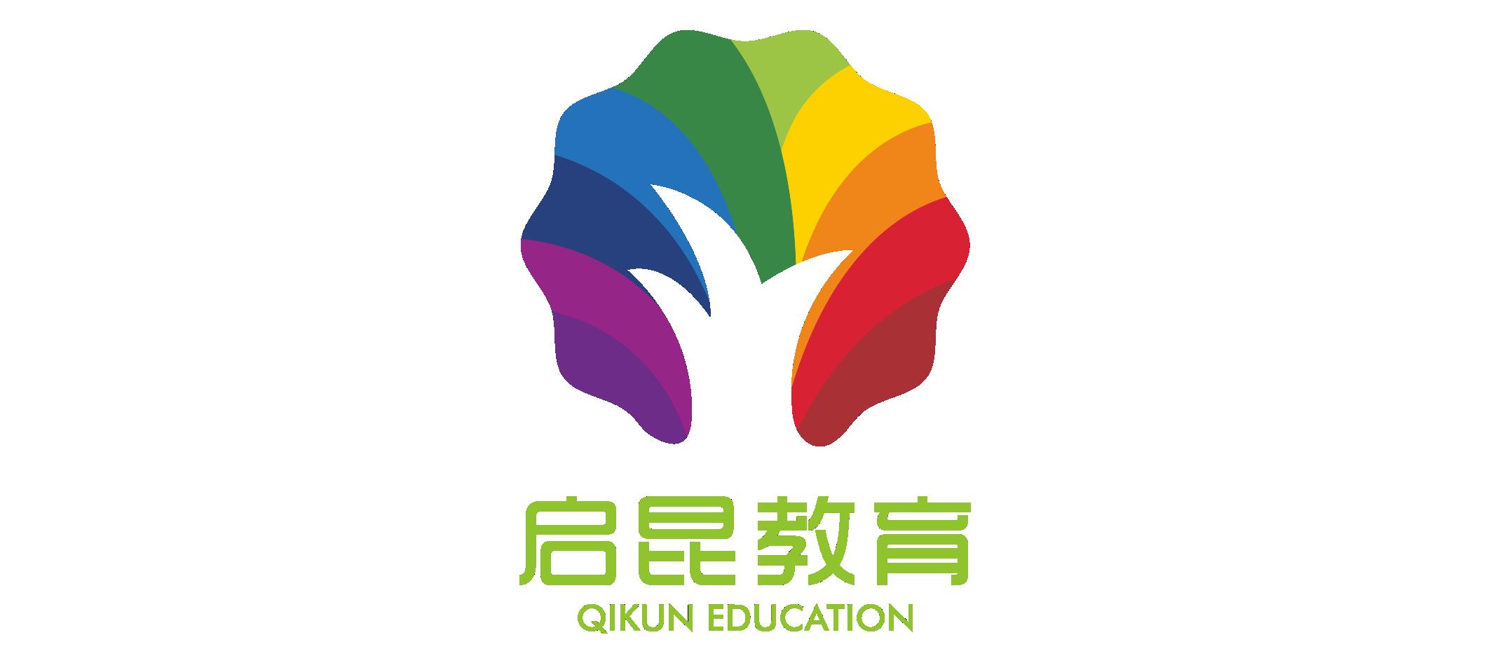 上海启昆教育科技有限公司绍兴柯桥分公司
