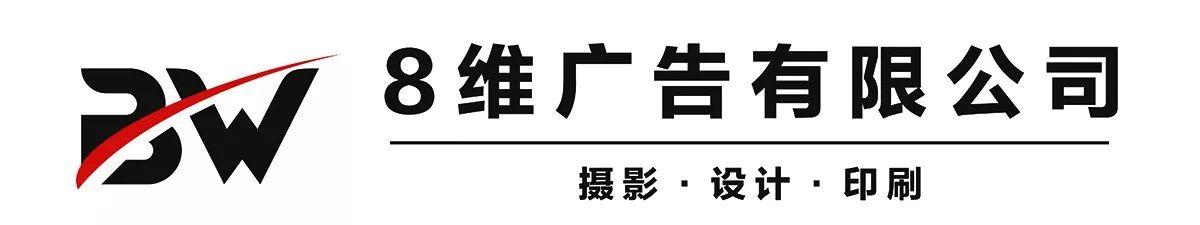 绍兴柯桥八维广告有限公司