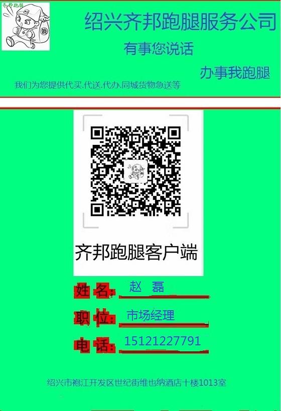 绍兴市齐邦跑腿网络信息服务部