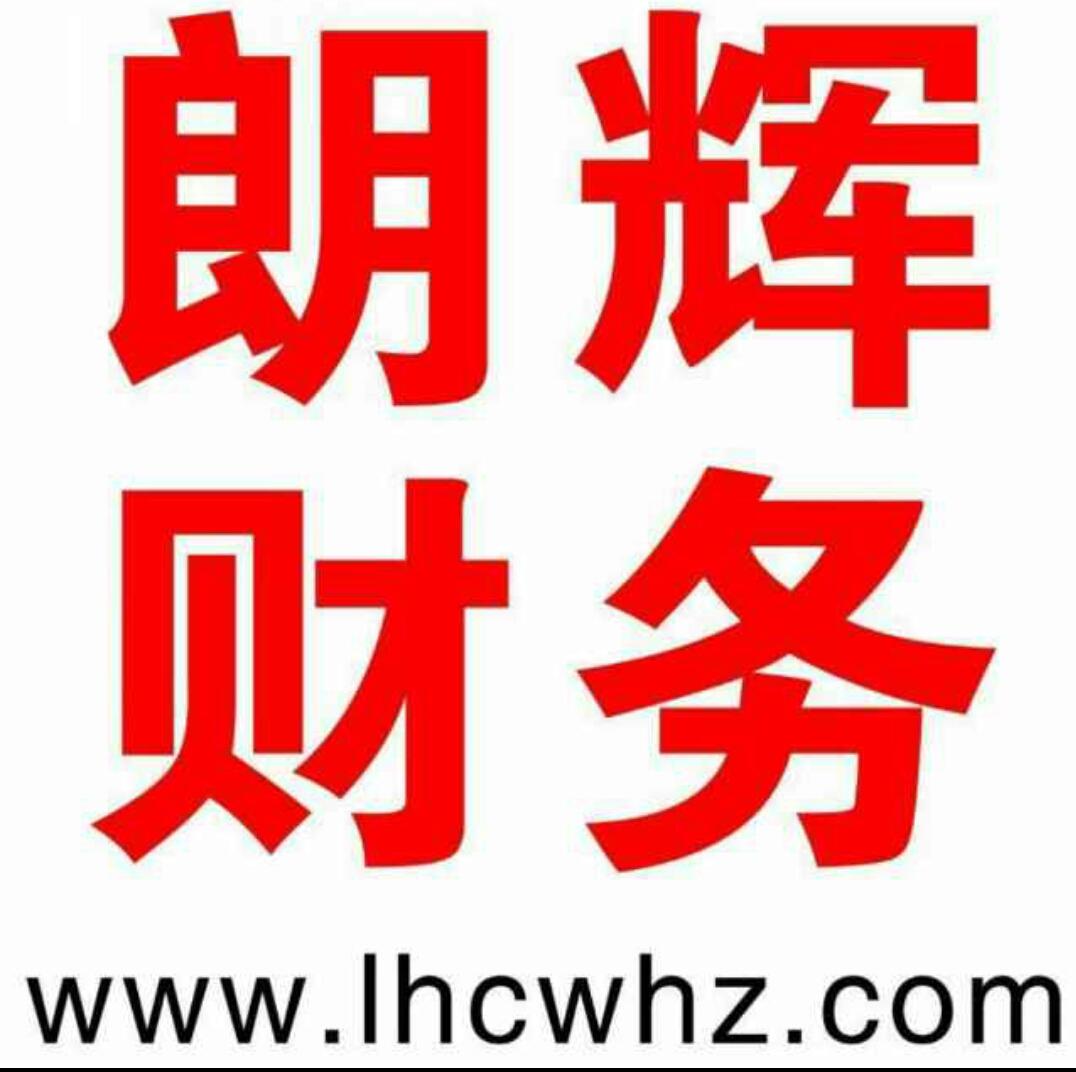 绍兴朗辉财务咨询有限公司