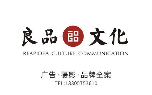 绍兴市良品广告有限公司(袍江)