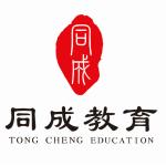 无需申请送18元彩金市越城区同成教育培训学校
