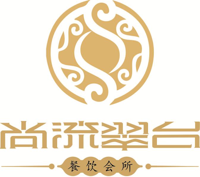 尚流翠台会所