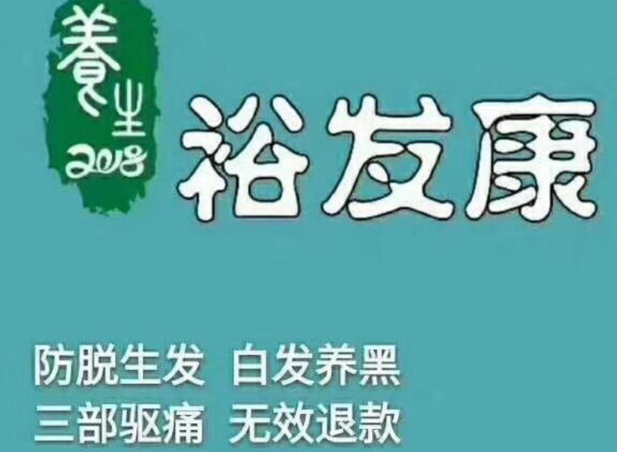 绍兴市越城区裕发康生发养生馆