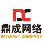下载app送36元彩金鼎成网络有限2020白菜网注册领体验金