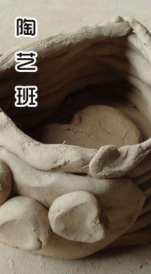 陶艺器皿制作,陶艺人物制作