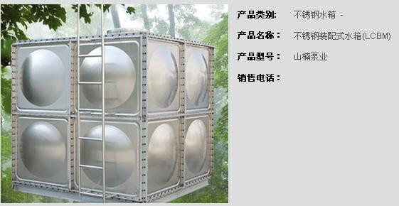 不锈钢装配式水箱与不锈钢冲压焊接水箱比较