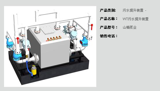 wt污水提升装置_上海山楠泵业(集团)有限公司