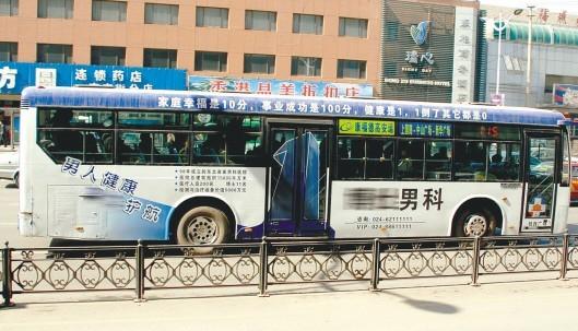 绍兴88路公交车车身广告