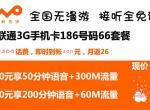 浙江绍兴联通3G手机卡号码卡4G手机卡流量王新势力情侣卡送闲时6G