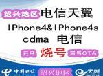 浙江绍兴电信3G卡 iphone4 空中写号 烧号 OTA
