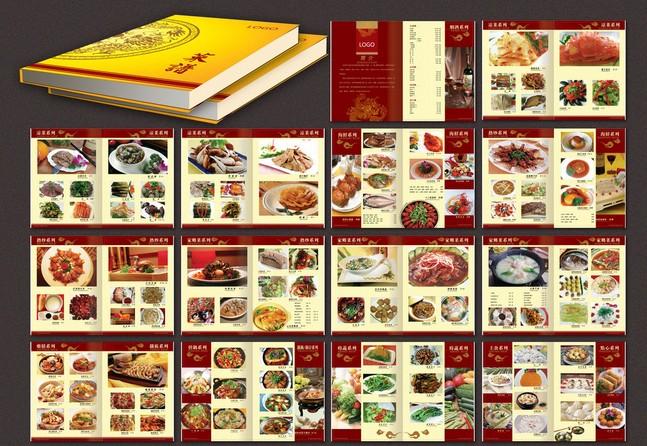 绍兴菜单菜谱设计印刷制作