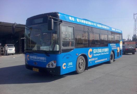 绍兴公交车广告228路