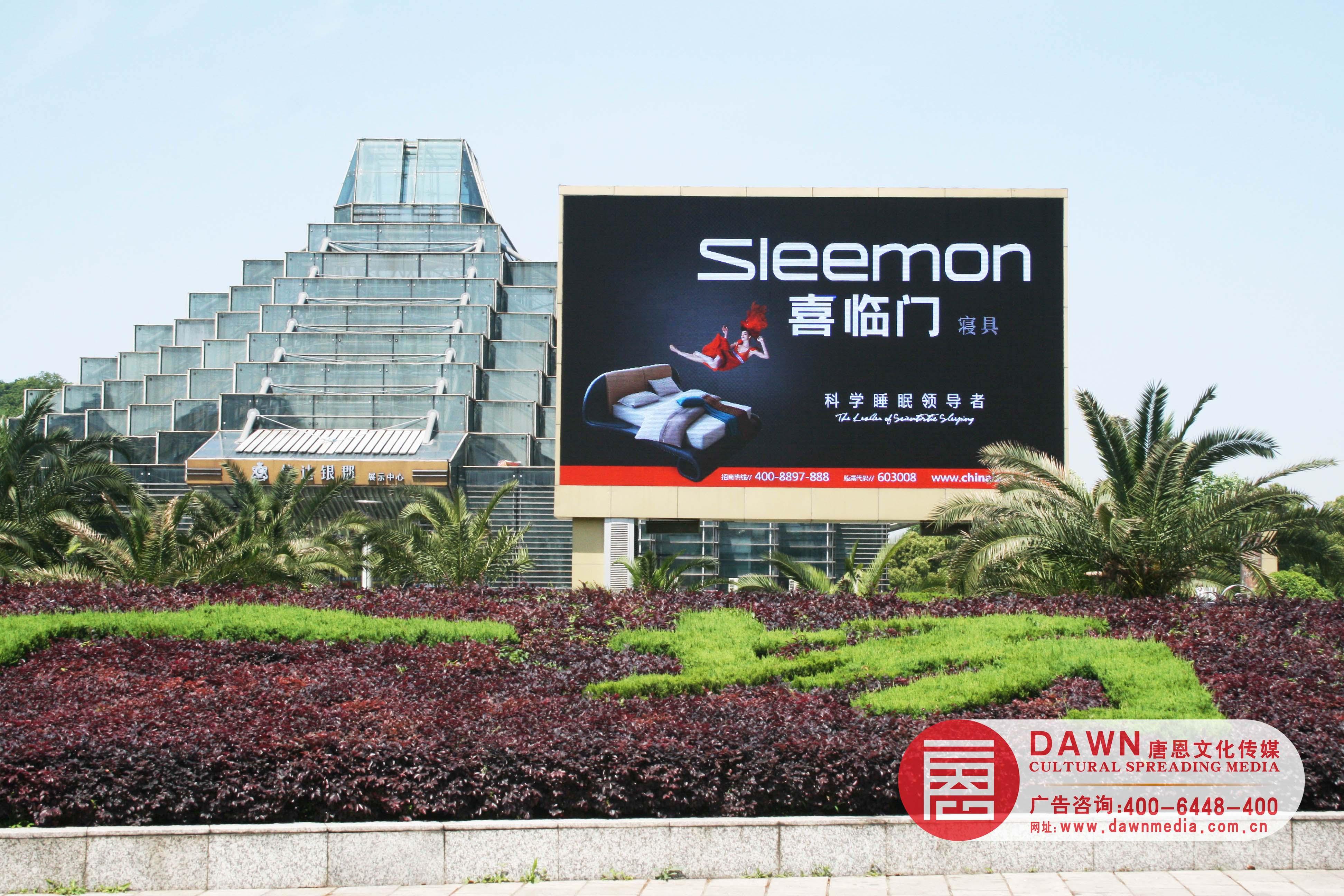 绍兴城市广场电子屏广告