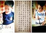 毛笔书法(含篆刻)calligraphy  (适合8周岁到14周岁)