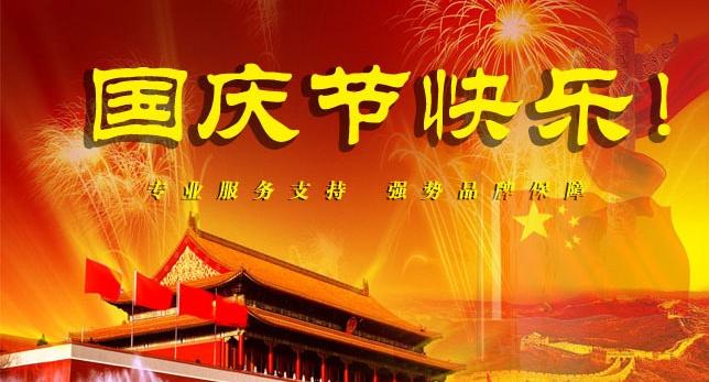 艺佳教育2014年十一国庆节放假通知