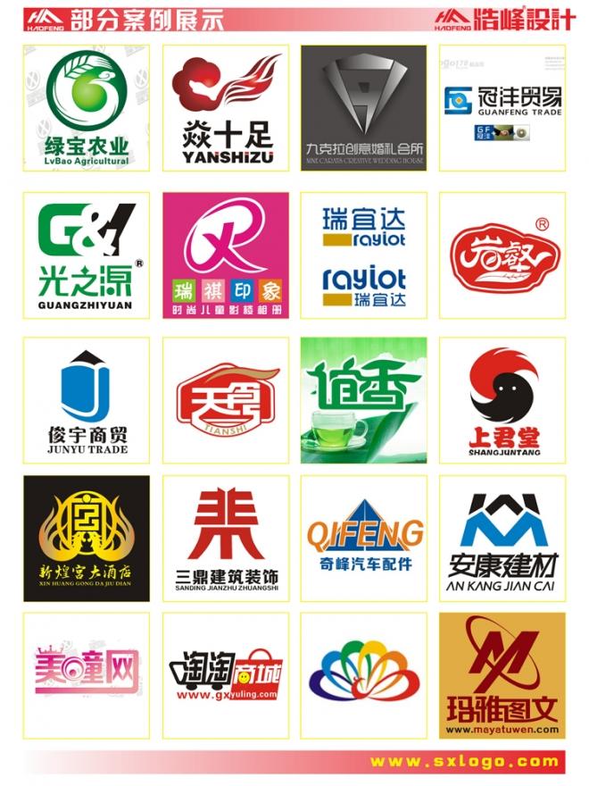 绍兴标志设计,绍兴logo设计
