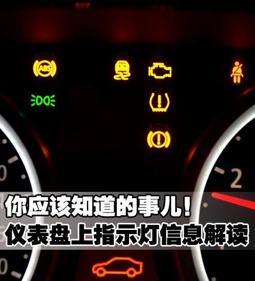 机动车仪表盘灯及汽车开关符号   汽车仪表盘上指示灯信息高清图片