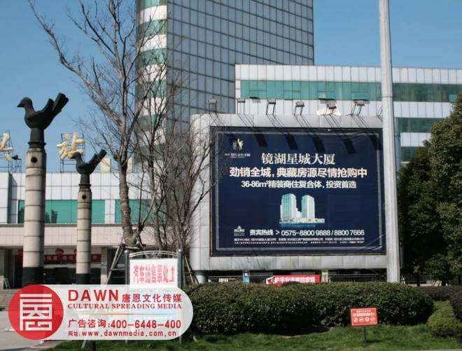 绍兴广告火车站广场大型广告牌