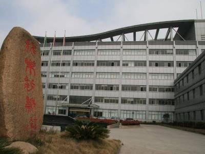 浙江新乐纺织化纤有限公司办公大楼