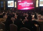 2016全国经销商大会