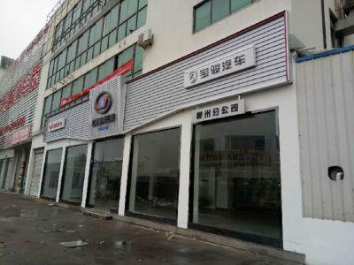 绍兴五菱嵊州店