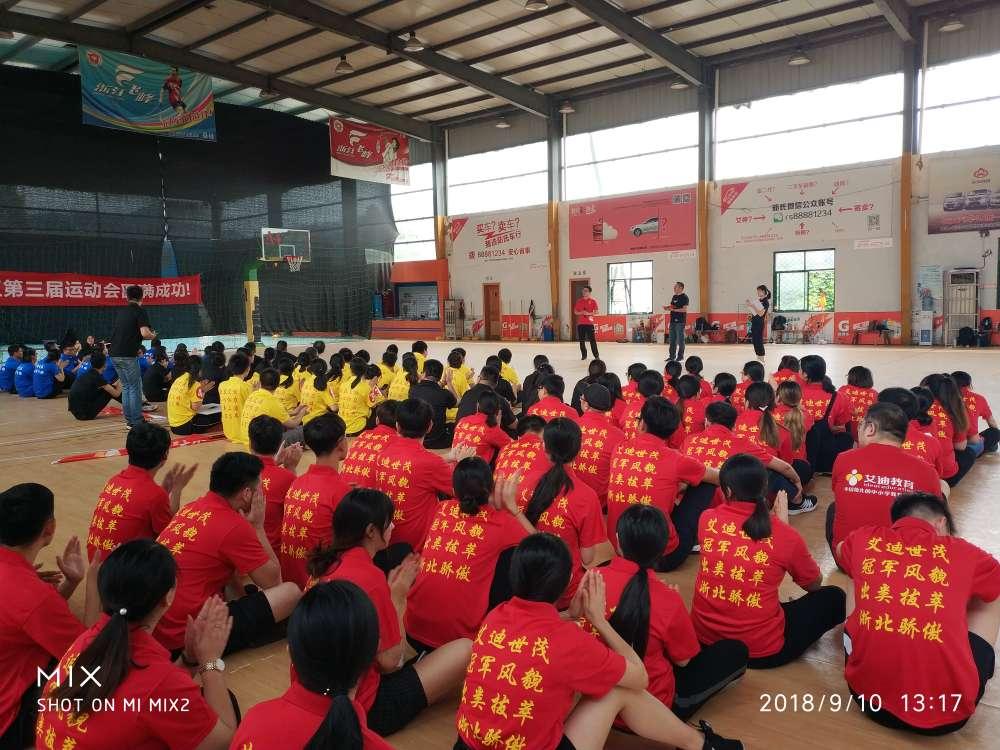艾迪浙北大区运动会