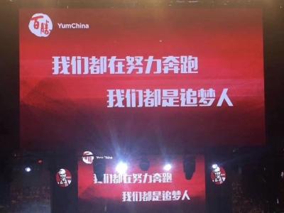 百胜中国肯德基品牌